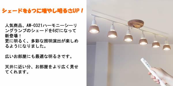 AW-0360ハーモニーシックス〔HARMONY 6〕リモートシーリングランプはシェードを6つに増やし明るさアップ! のled対応照明です。