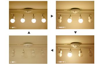 Annabell-ceiling lampアナベルシーリングランプAW-0323照明の点灯パターン