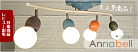 AnnabellアナベルシーリングランプAW-0323LED照明