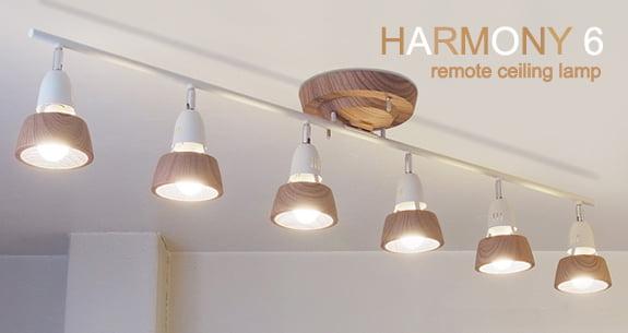 ハーモニー | LED対応照明