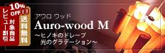 Auro-wood M�����?�å�M�̥ǥ�����å���