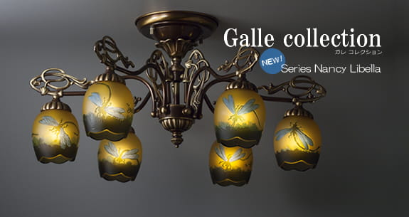 ガレコレクション | LED対応照明