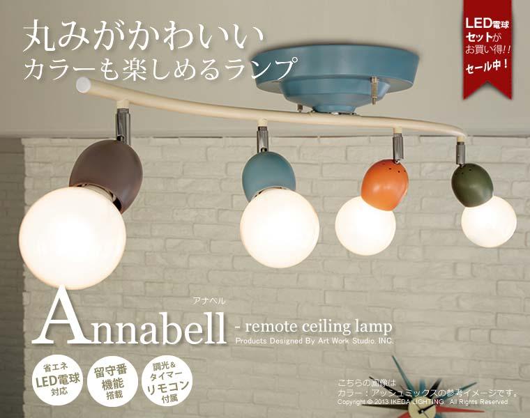 Annabell-ceiling lampアナベルシーリングランプ 照明 AW-0323 丸みがかわいいカラーも楽しめるランプ led照明
