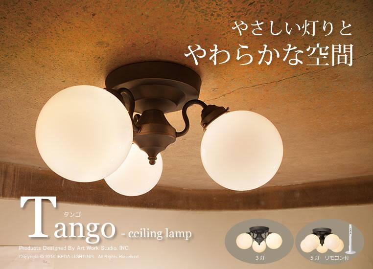 Tango-ceiling lamp タンゴシーリングランプAW-0395照明のイメージ