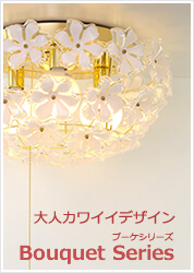 ブーケシリーズ|キシマ〔白熱球・LED照明〕