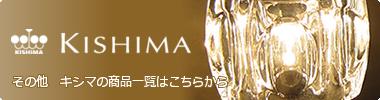 キシマの商品一覧はこちらから