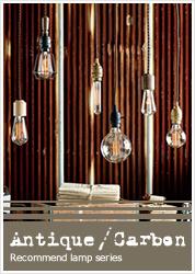 アンティーク電球|カーボン電球|ランプ特集〔白熱球・蛍光球・LED照明〕