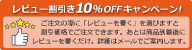 レビューの投稿をしていただけるお客様に還元として10%お値引きキャンペーンを開催しております。