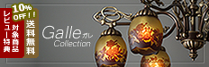 Galle collection 〔ガレコレクション〕