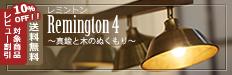Remington4レミントン4〔アートワークスタジオ〕