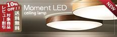 モーメントLEDシーリングランプ(Moment LED ceiling lamp)アートワークスタジオ
