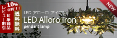 LED Alloro Iron LED���?�?������ڥ�����
