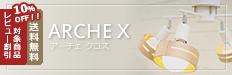 ArcheXアーチェクロス〔インターフォルム〕