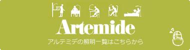 他にも多数取り扱っております。アルテミデの商品一覧はこちらからご覧ください。