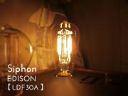 サイフォンLEDランプ エジソン