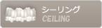 Artemide アルテミデ シーリング