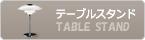 テーブルスタンド|ルイスポールセン