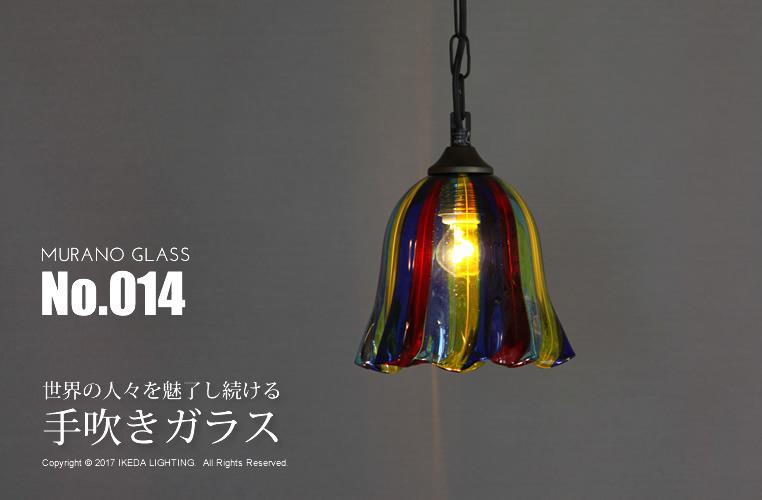 MURANO ムラノガラスペンダント照明イメージ画像