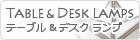 DI CLASSE ディクラッセ テーブル&デスク ランプ