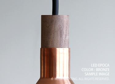 LED Epocaエポカペンダントランプlp3039の照明詳細画像