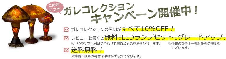 ガレ ランプ コレクションキャンペーン開催中!