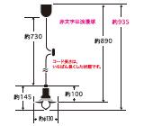 マッターホルン (1灯用CP型黒)〔GLF-3457〕 後藤照明のサイズ画像