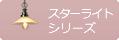 スターライトシリーズ|後藤照明