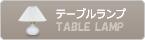 テーブルランプ|ルイスポールセン