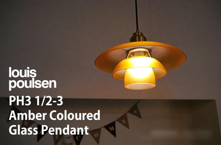PH3 1/2-3 琥珀色ペンダント|ルイスポールセン|LED|照明