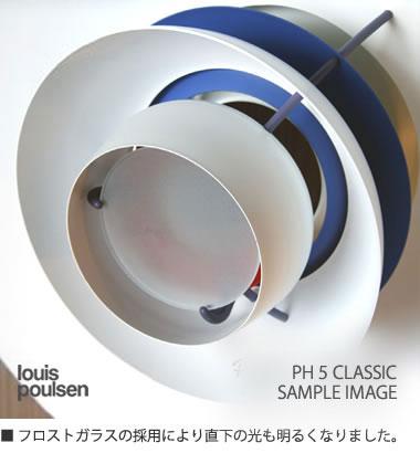 PH5 クラシック内側|LuisPoulsen|ルイスポールセン|ペンダントライト|LED|照明のイメージ