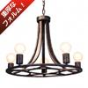 シャンデリア 5灯 | イケダセレクション | LED対応照明 | かっこいい照明