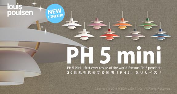 ph5ミニ|ルイスポールセンのペンダントライト| LED対応照明 | かっこいい照明