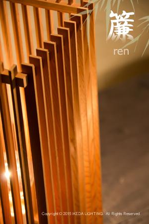 簾 ren L|行灯|和風|照明|スタンド