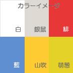 旬 shun カラーイメージ