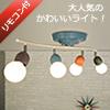 Annabell-AshMixアナベル(アッシュミックス)AW-0323 | かわいい照明
