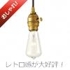 レイトンペンダントAW-0363 | レトロな照明