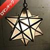 Etoile エトワール ペンダント (FR フロスト)LP3020FR | かわいい照明