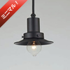 マッターホルン (1灯用CP型黒) | 後藤照明 | LED対応照明 | かっこいい照明