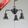 モンブラン (3灯用CP型) | 後藤照明 | LED対応照明 | かっこいい照明