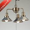 モンテローザ (3灯用CP型BR) | 後藤照明 | LED対応照明 | かっこいい照明