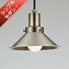 モンテローザ (1灯用CP型BR) | 後藤照明 | LED対応照明 | かっこいい照明