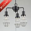 エベレスト(3灯用CP型黒) | 後藤照明 | LED対応照明 | かっこいい照明