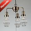 マナスル (3灯用CP型BR) | 後藤照明 | LED対応照明 | かっこいい照明