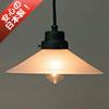 外消しP1硝子ロマンCP型 | 後藤照明 | レトロな照明
