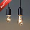 浪漫灯40W40cm (黒塗装) | 後藤照明 | レトロな照明