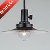 アルミP1ロマン・キーソケットCP型 | 後藤照明 | レトロな照明
