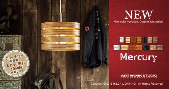 今なお不動の人気を誇る定番照明「マーキュリー」に新色が誕生しました!