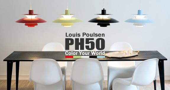 ph50ルイスポールセンのペンダントライト | LED対応照明 | かっこいい照明