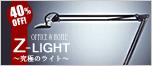 z-lightスタンドライト山田照明