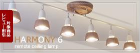 HARMONY6ハーモニー6【AW0360】LED照明シーリングランプ